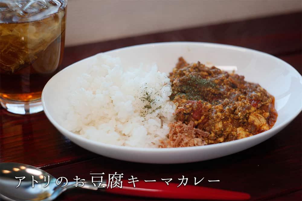 アトリのお豆腐キーマカレー