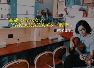『基礎が学べない YAMANAKAギター教室』