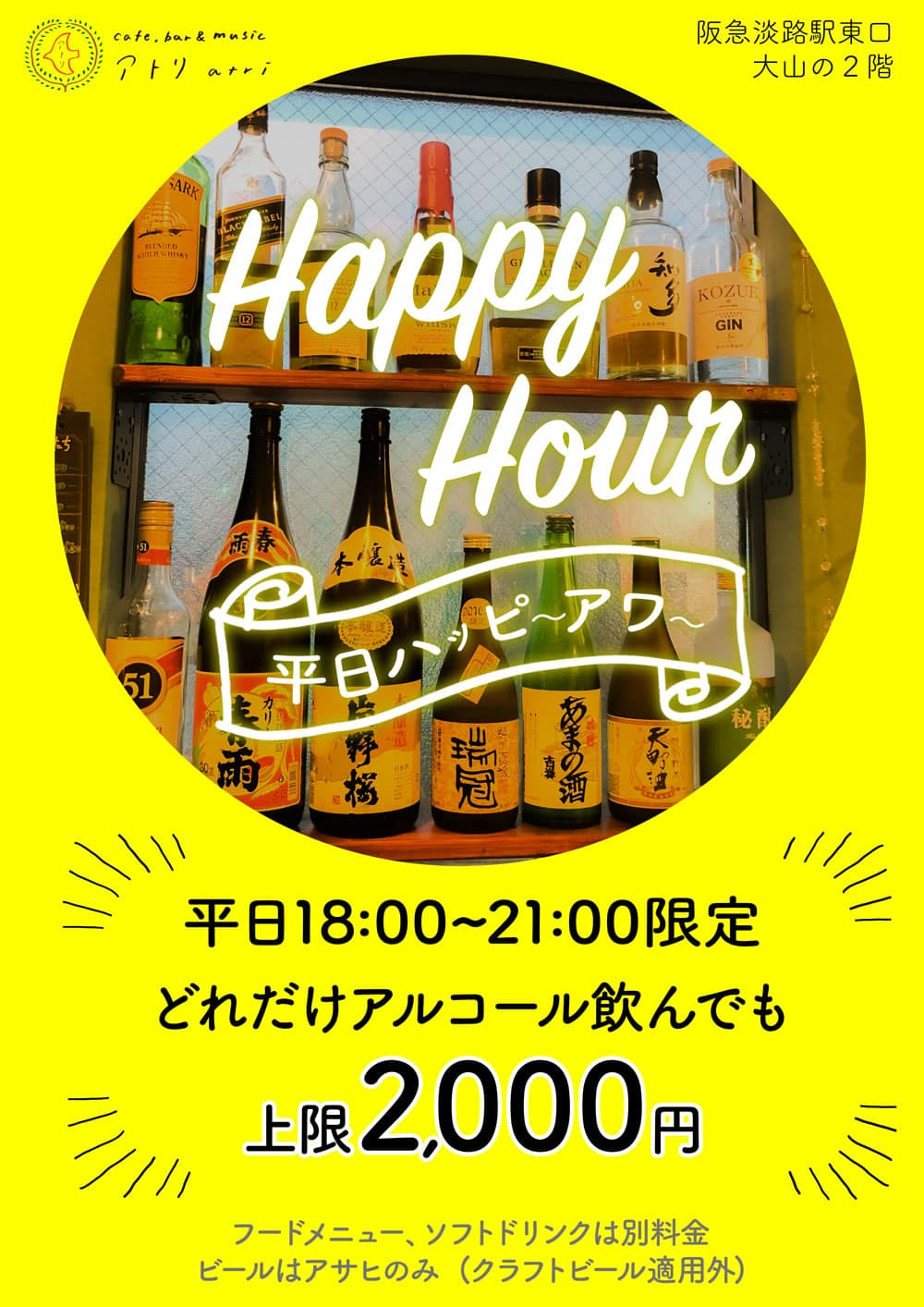 淡路駅前アトリ、平日飲み放題!?