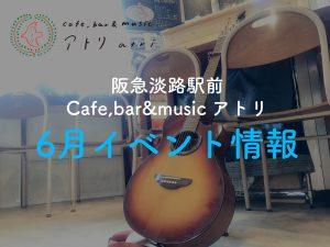 阪急淡路駅前アトリの6月のイベント情報